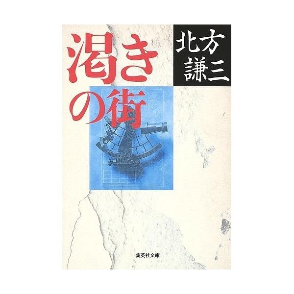 渇きの街/北方謙三