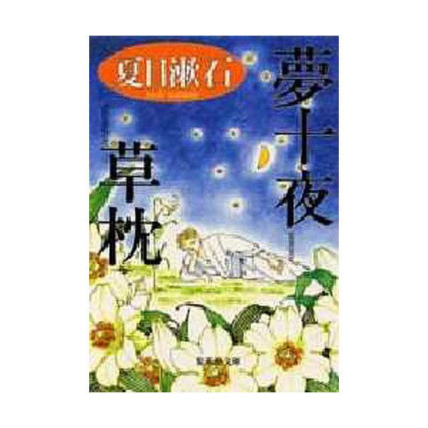 夢十夜・草枕/夏目漱石