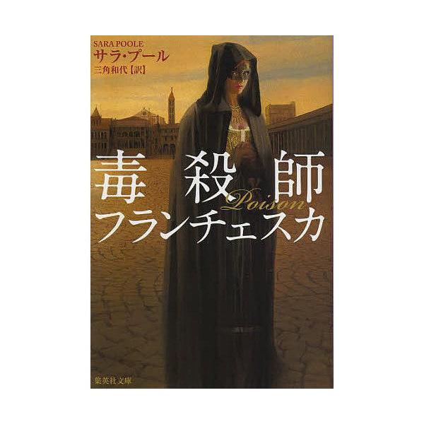 毒殺師フランチェスカ/サラ・プール/三角和代