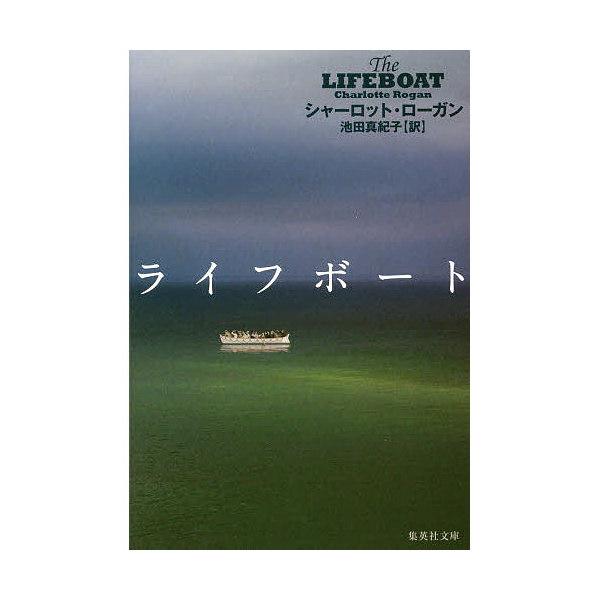 ライフボート/シャーロット・ローガン/池田真紀子