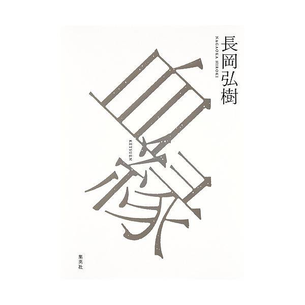 血縁/長岡弘樹