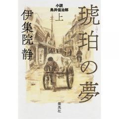 琥珀の夢 小説鳥井信治郎 上/伊集院静