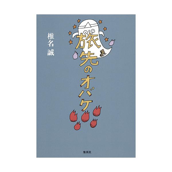 旅先のオバケ/椎名誠