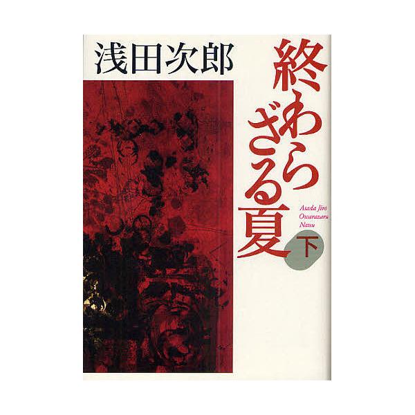 終わらざる夏 下/浅田次郎