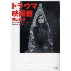 トラウマ映画館/町山智浩