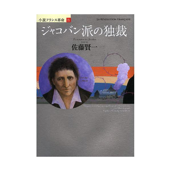ジャコバン派の独裁/佐藤賢一
