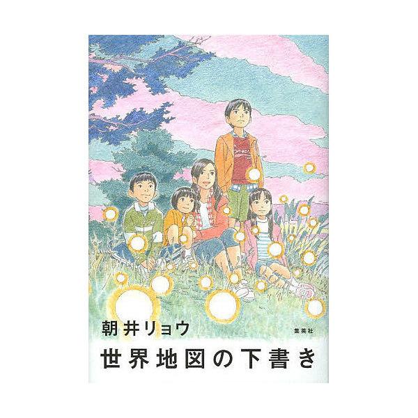 世界地図の下書き/朝井リョウ