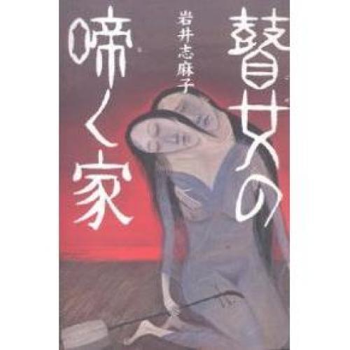 瞽女の啼く家/岩井志麻子