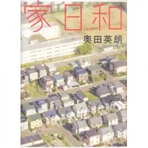 LOHACO - 家日和/奥田英朗 (日本...