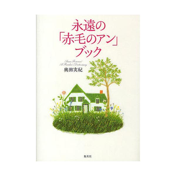 永遠の「赤毛のアン」ブック/奥田実紀
