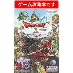 ドラゴンクエスト10オンラインいざ新たなるアストルティア Wii U・Windows・PlayStation4・Nintendo Switch・dゲー