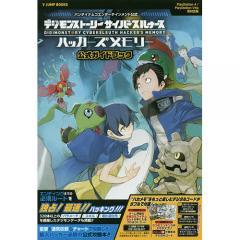 デジモンストーリーサイバースルゥースハッカーズメモリー公式ガイドブック PlayStation 4/PlayStation Vita両対応版