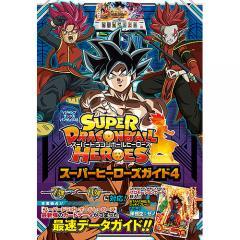スーパードラゴンボールヒーローズスーパーヒーローズガイド バンダイ公認 4/ゲーム