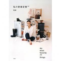 私の愛着定番77/雅姫