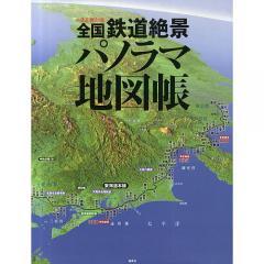 全国鉄道絶景パノラマ地図帳/『週刊鉄道絶景の旅』編集部