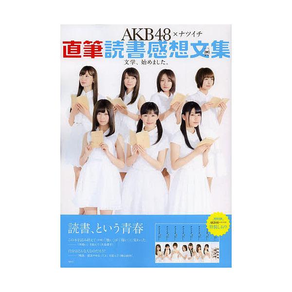 AKB48×ナツイチ直筆読書感想文集 文学、始めました。/週刊プレイボーイ編集部