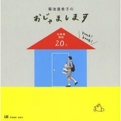 菊池亜希子のおじゃまします 仕事場探訪20人/菊池亜希子
