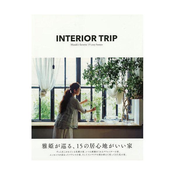 INTERIOR TRIP 雅姫が巡る、15の居心地がいい家/雅姫
