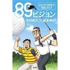 89ビジョン とにかく80台で回るゴルフ/木村和久/福本伸行
