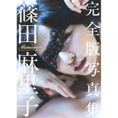 Memories 篠田麻里子完全版写真集/TakeoDec./桑島智輝