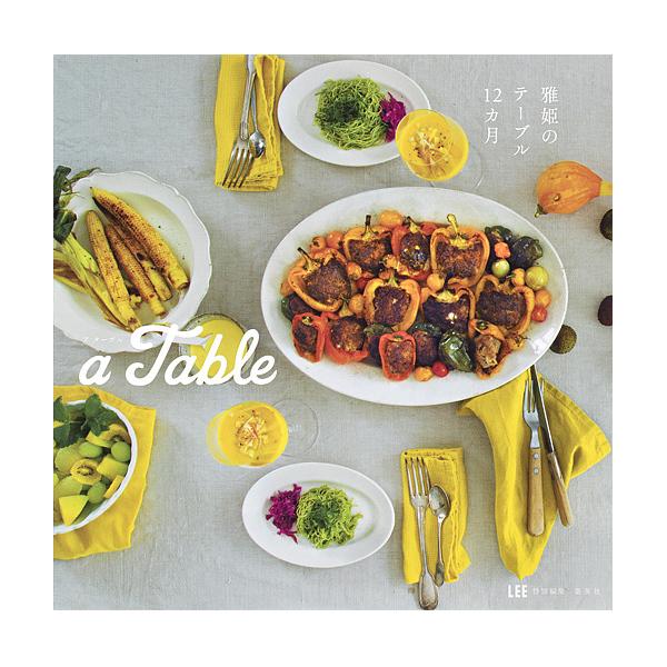a Table 雅姫のテーブル12カ月/雅姫