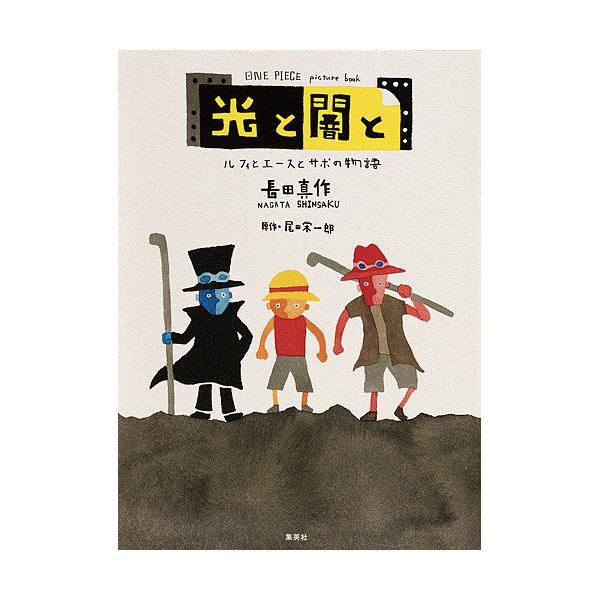 光と闇と ルフィとエースとサボの物語 ONE PIECE picture book/尾田栄一郎/長田真作
