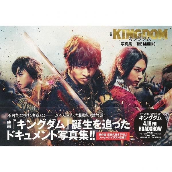 映画キングダム写真集-THE MAKING-