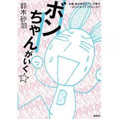 ボンちゃんがいく☆ 女優・鈴木砂羽のマンガ愛がはじけるコミックエッセイ/鈴木砂羽