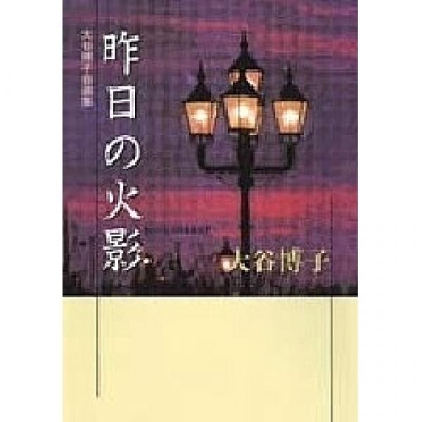 昨日の火影/大谷博子