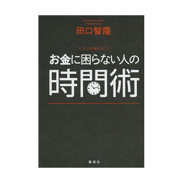 ココが違った!お金に困らない人の時間術/田口智隆