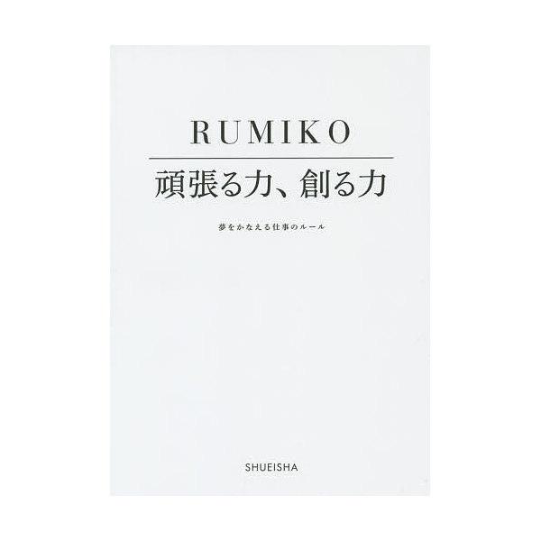 頑張る力、創る力 夢をかなえる仕事のルール/RUMIKO