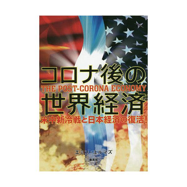 経済 コロナ 日本 新型コロナウイルス感染症の世界・日本経済への影響2020~2021年度の内外経済見通し