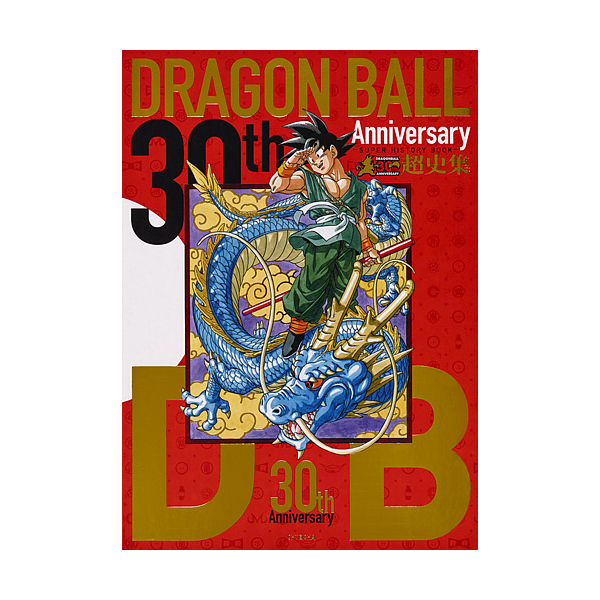 30th Anniversary DRAGON BALL超史集 SUPER HISTORY BOOK/鳥山明