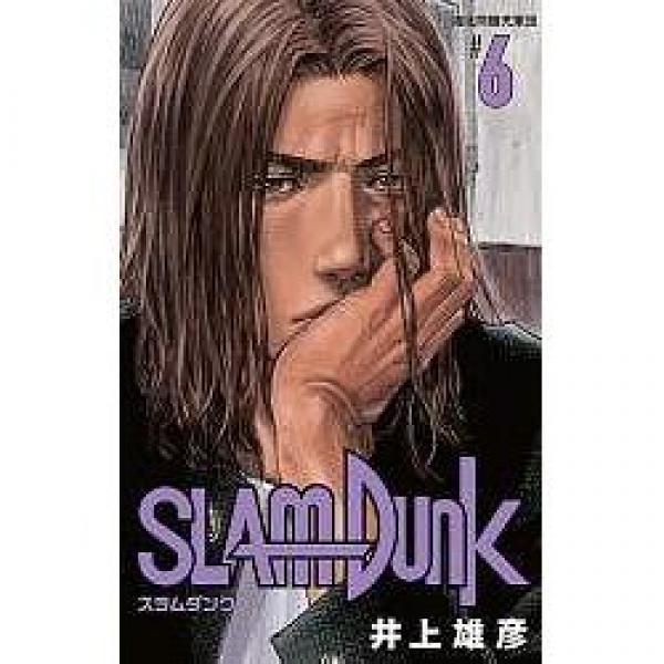 LOHACO - SLAM DUNK 新装再編版 #6/井上雄彦 (少年コミック) bookfan ...