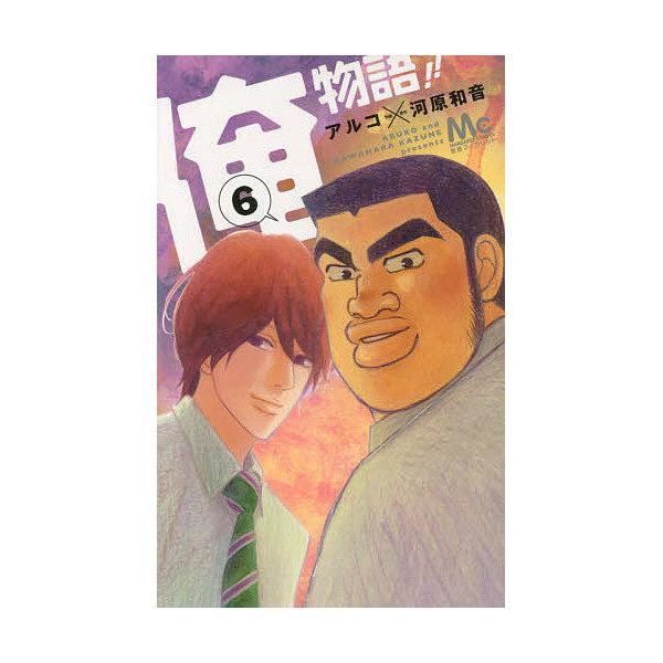 俺物語!! 6/アルコ/河原和音