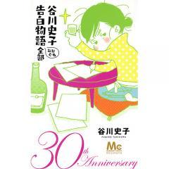谷川史子告白物語おおむね全部 30th Anniversary/谷川史子