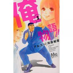 俺物語!! 1/アルコ/河原和音