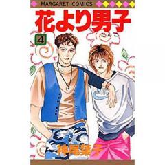 花より男子(だんご) 4/神尾葉子