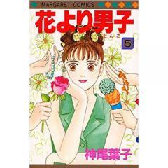 花より男子(だんご) 5/神尾葉子