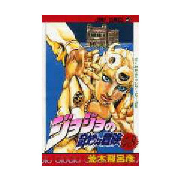 ジョジョの奇妙な冒険 48/荒木飛呂彦
