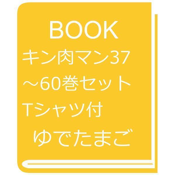 〔予約〕(Tシャツ付)キン肉マン37-60巻セット