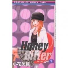 Honey Bitter 1/小花美穂