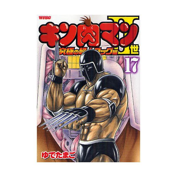 キン肉マン2世 究極の超人タッグ編 17/ゆでたまご