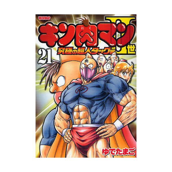 キン肉マン2世 究極の超人タッグ編 21/ゆでたまご