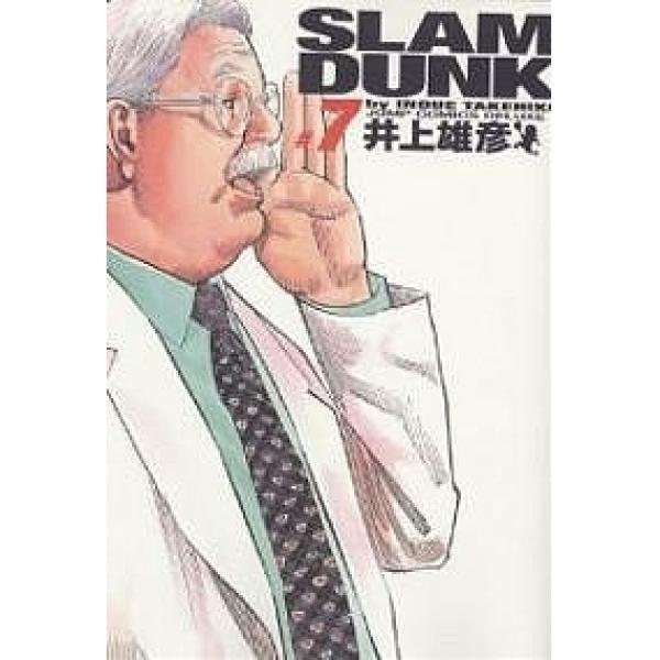 LOHACO - Slam dunk 完全版 #7/井上雄彦 (青年コミック) bookfan for ...