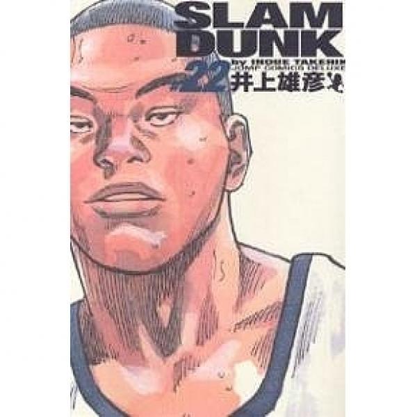 LOHACO - Slam dunk 完全版 #22/井上雄彦 (青年コミック) bookfan ...