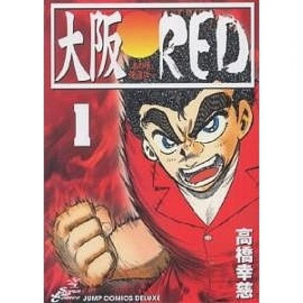 LOHACO - 大阪RED 1/高橋幸慈 (...