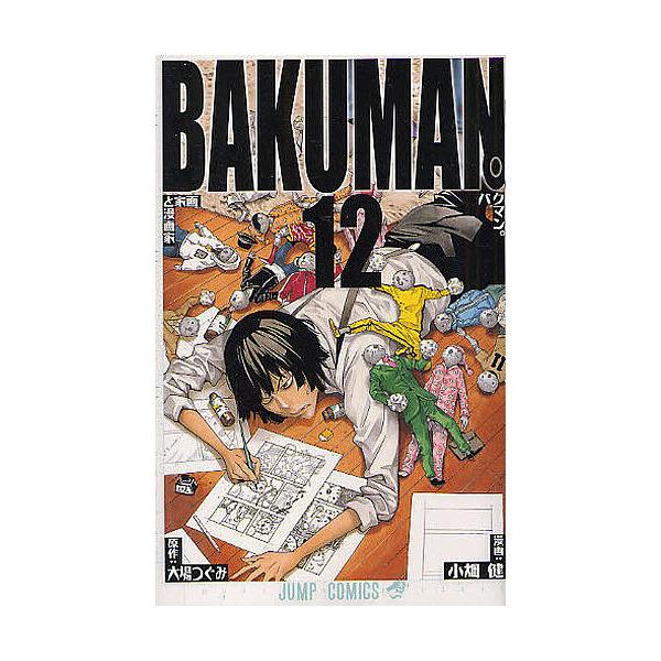 バクマン。 12/大場つぐみ/小畑健