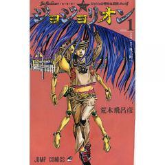 ジョジョリオン ジョジョの奇妙な冒険 Part8 volume1/荒木飛呂彦