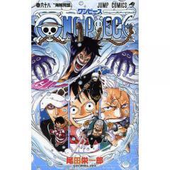 ONE PIECE 巻68/尾田栄一郎